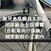 鹿児島県職員互助会団体総合生活補償(自転車向け保険)制度新設のご案内