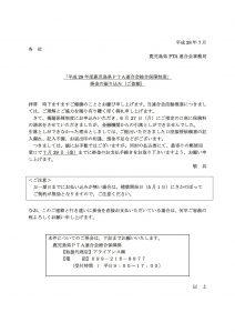 鹿児島県PTA連合会保障制度 掛金振込ご案内の発送について