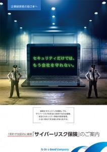 cyberrisc