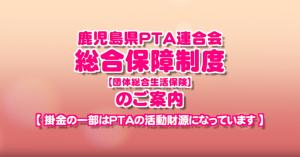 鹿児島県PTA連合会総合保障制度 ショートバージョン