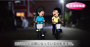 【PTA連合会学生総合保障制度】冒頭部分