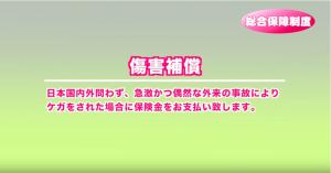 【PTA連合会学生総合保障制度】傷害補償