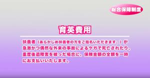【PTA連合会学生総合保障制度】育英費用