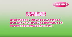 【PTA連合会学生総合保障制度】携行品損害