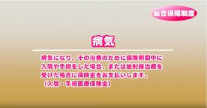 【PTA連合会学生総合保障制度】病気