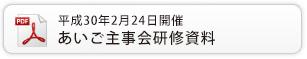 平成30年2月24日開催 あいご主事会研修資料