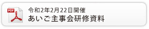 令和2年2月22日開催 あいご主事会研修資料