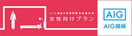 AIG損保の実費補償型医療保険 女性向けプラン