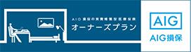 AIG損保の実費補償型医療保険 オーナーズプラン