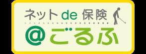 @ごるふ ネットde保険