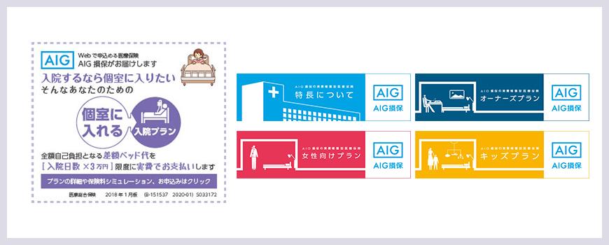 AIG保険