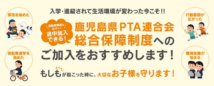 鹿児島県PTA連合会総合保障制度