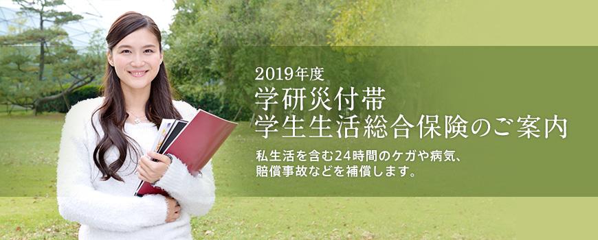 2019年度 学研災付帯 学生生活総合保険のご案内