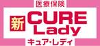 医療保険 新CURE Lady