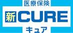 医療保険 新CURE