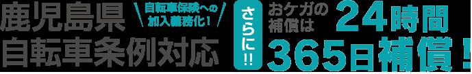 鹿児島県自転車条例対応 おけがの補償は24時間365日補償!
