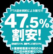 47.5パーセント割安!