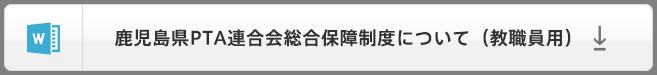 鹿児島県PTA連合会総合保障制度について(教職員用)